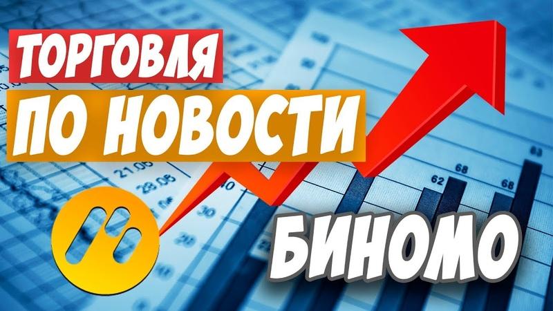 Бинарные опционы Биномо стратегия торговли по новостям
