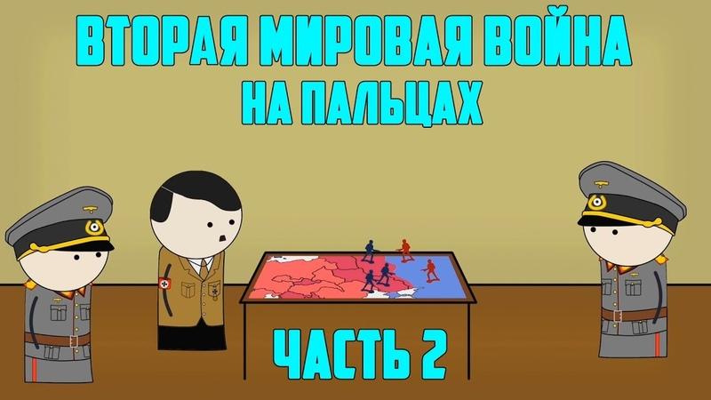 ВТОРАЯ МИРОВАЯ ВОЙНА НА ПАЛЬЦАХ (2) OverSimplified