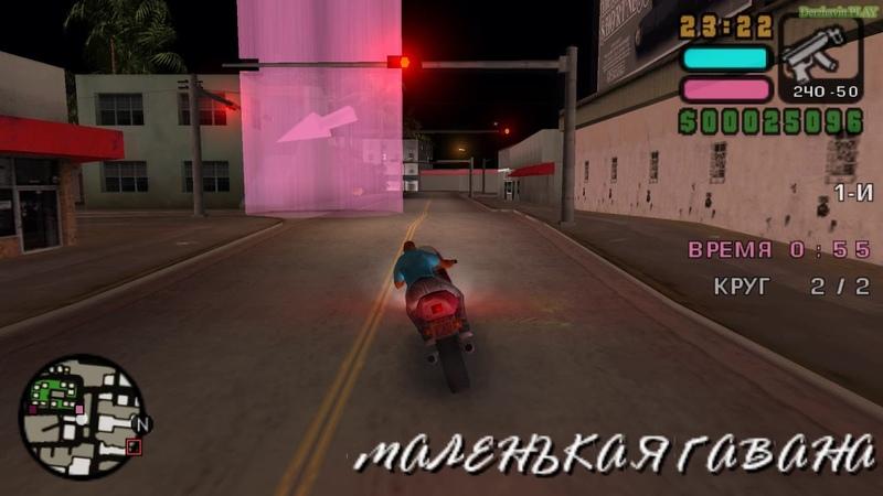 Прохождение GTA Vice City Stories на 100% - Гонка 5: Кубанские колёса (Cuban Wheels)