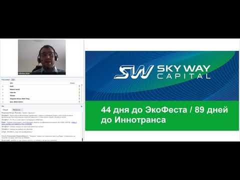 20 06 2018г Пассажирский транспорт 2-го ур. на блокчейн-технологии, создания приложения SKYWAY!