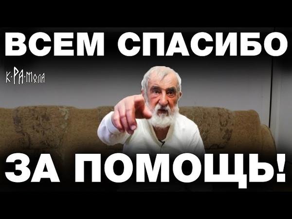 Будённый больше НЕ БОМЖ. Собрали 250 000 рублей и нашли временное жильё. Интервью с изобретателем