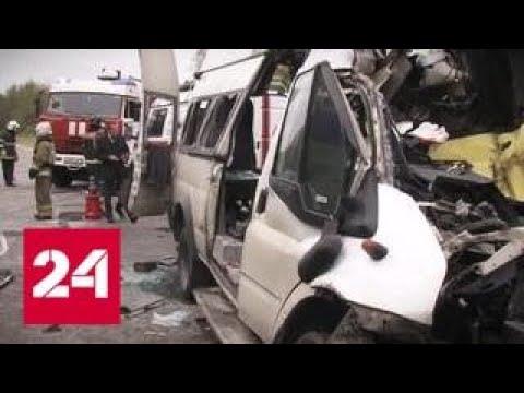 Смертельная автокатастрофа в Тверской области - Россия 24
