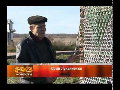 Житель деревни Липово построил дом из бутылок.flv