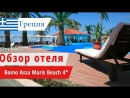 Обзор отеля Bomo Assa Maris Beach 4 Бомо Асса Марис, Греция, Халкидики. 2018
