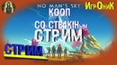 No Man's Sky NEXT Помогаем CTE4KIHу КООП