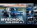 MySchool - Sub-Zero № 7