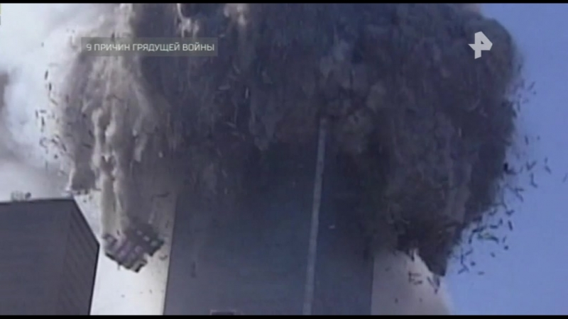 Правда о башнях близнецах 11 сентября 2001 года