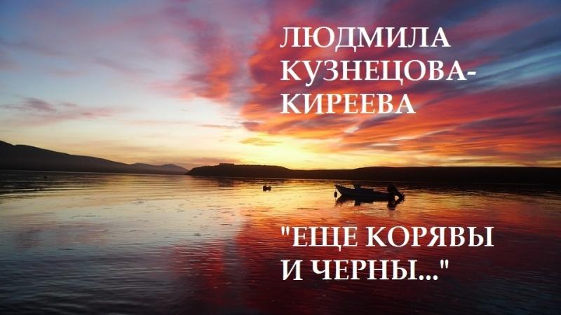 ЛЮДМИЛА КУЗНЕЦОВА-КИРЕЕВА. ЕЩЕ КОРЯВЫ И ЧЕРНЫ...