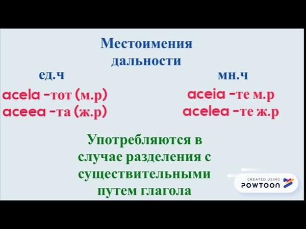 Румынский язык на присягу online Skype Урок 14 прилагательные дальности