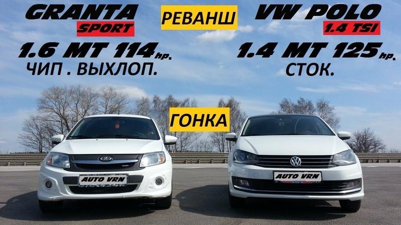 GRANTA SPORT vs POLO GT ГОНКА ТАЗ или VAG