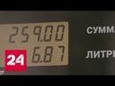 Примерно четверть столичных автозаправок недоливают топливо - Россия 24