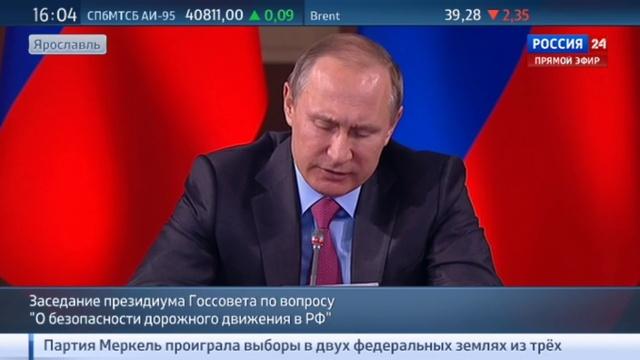 Новости на Россия 24 • Владимир Путин: нужно обеспечить массовое оформление
