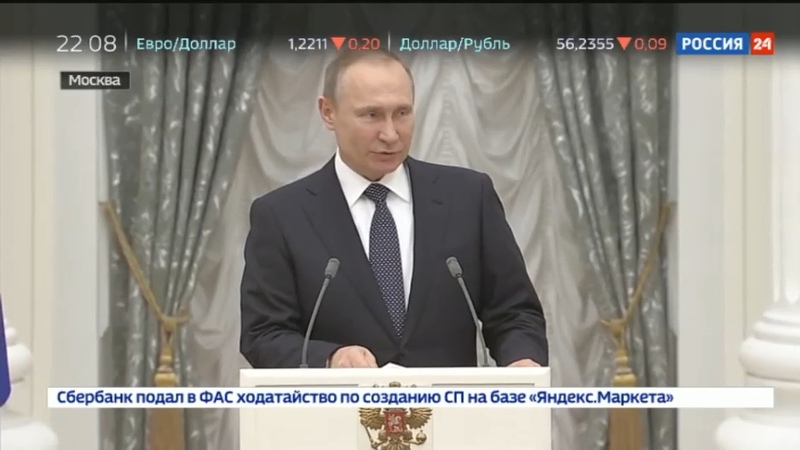 Новости на Россия 24 • Владимир Путин олимпийцам: вы достойно выдержали спортивные и околоспортивные нагрузки