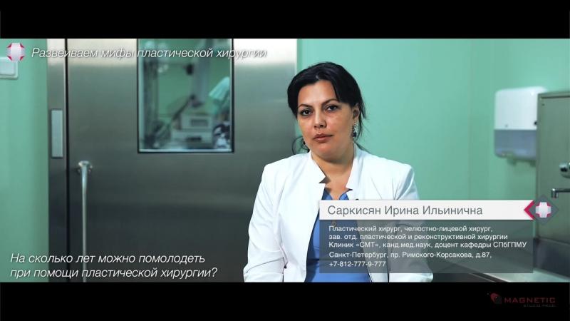 Развеиваем мифы. На сколько лет можно помолодеть при помощи пластической хирургии Ирина Саркисян.