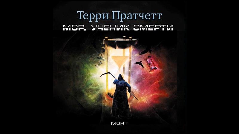 Мор Ученик смерти Пратчетт Т Аудиокнига читает А Клюквин