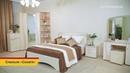Спальня Соната от DaVita мебель