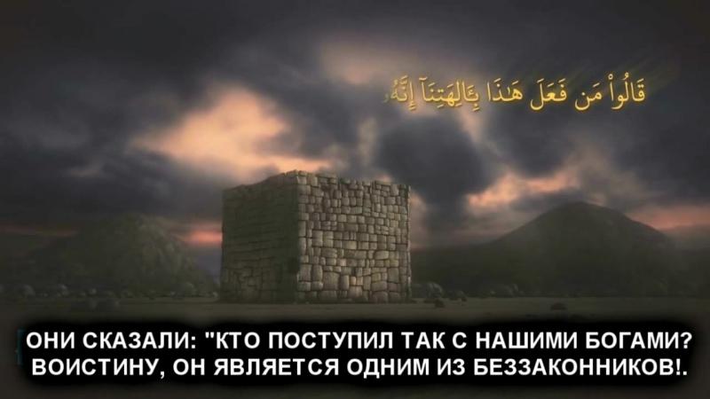 Друг Аллаха Ибрахим (Аврааам) - Мультфильм_00.mp4