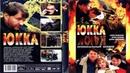 Юкка (1998) - боевик, драма, комедия, криминальный, приключения, триллер