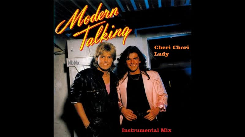 Modern Talking Cheri Cheri Lady Переделка