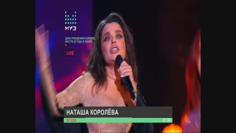 Наташа Королёва - Ягода День рождения МУЗ ТВ в Кремле. 22 года в эфире (МУЗ ТВ) (21.10.2018)