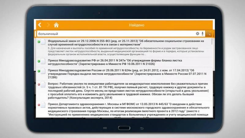 КонсультантПлюс: основные документы для Android
