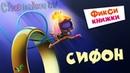 Детский уголок/Kids'Corner Фиксики Сифон игра мультик | Дим Димыч, Симка и Нолик -новые Фикси книжки