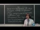 Русский язык. 11 класс, 2013. Задание А18, подготовка к ЕГЭ. Центр онлайн-обучен