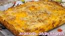 Невероятно простой и вкусный рецепт -Тыквенная запеканка/Pumpkin Casserole