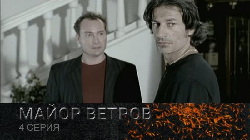 Майор Ветров | 4 Серия
