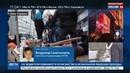 Новости на Россия 24 • Блокада Сбербанка на Украине продолжается