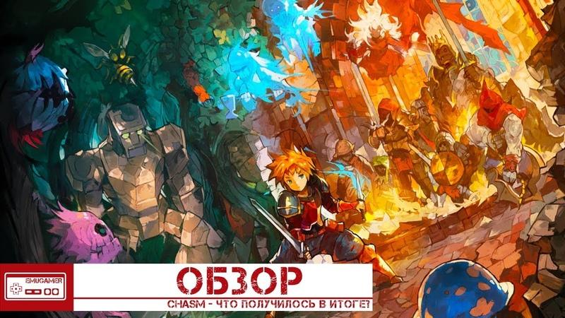 Chasm Обзор PS4 PC