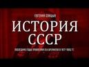 Евгений Спицын История СССР № 137 Последние годы правления Л И Брежнева в 1977 1982 гг