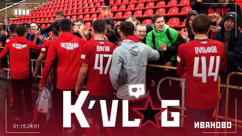 K'Vlog в Иваново Бояринцев говорит про Сычёва Зеленовский находит себя Казанка вырывает победу