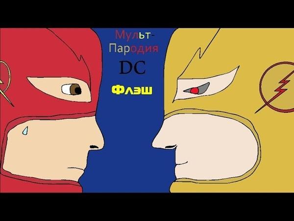 Мульт-Пародии DC. Серия 1: Флэш.