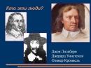1640 1689 гг Английская буржуазная революция