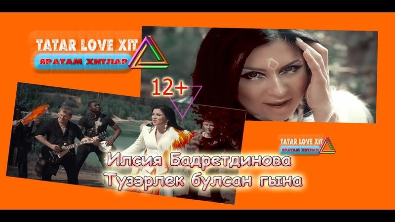 Илсия Бадретдинова _ Тузэрлек булсан гына. (new) 2018. 12
