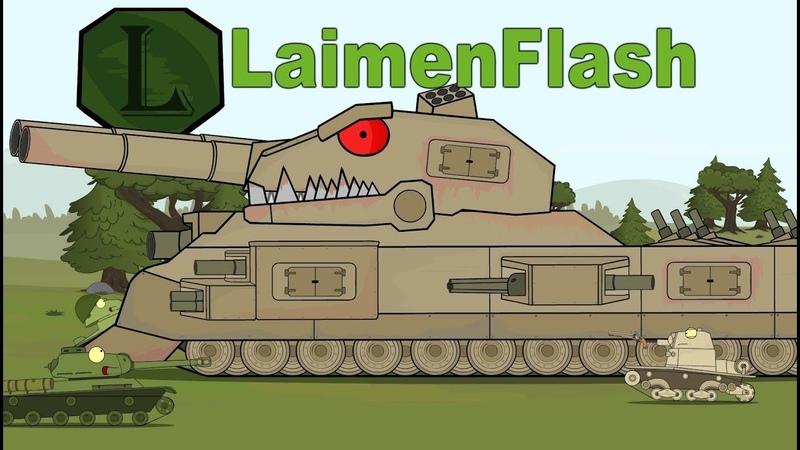 Мультики про танки: Ratte Машина смерти 8 Часть. LaimenFlash [wot-vod.ru]