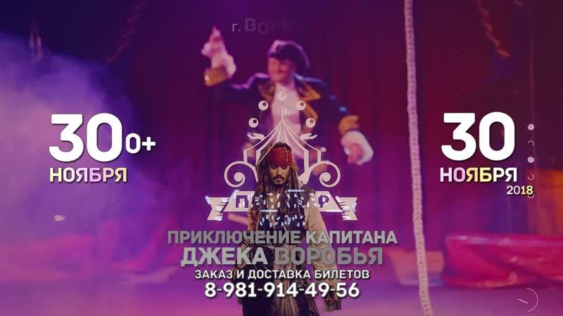 Цирк - Премьер Воркута HD