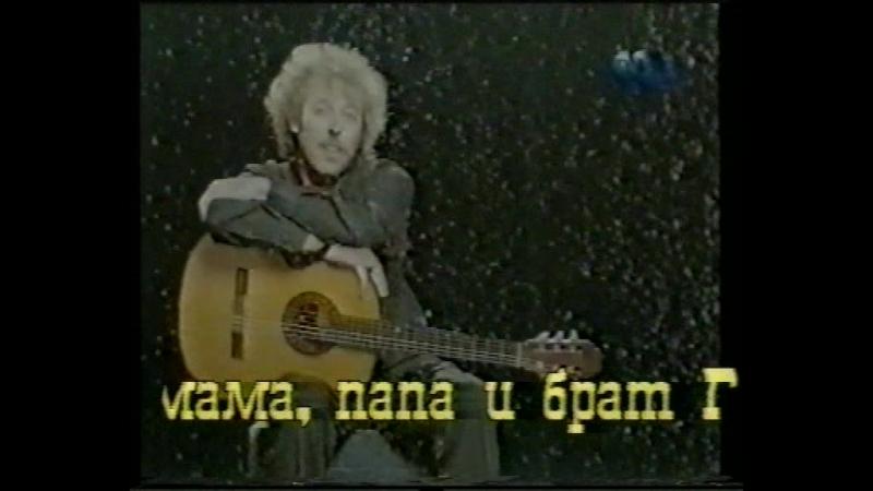 Примите наши поздравления! (ТВ-7 [г. Саяногорск], декабрь 2001)