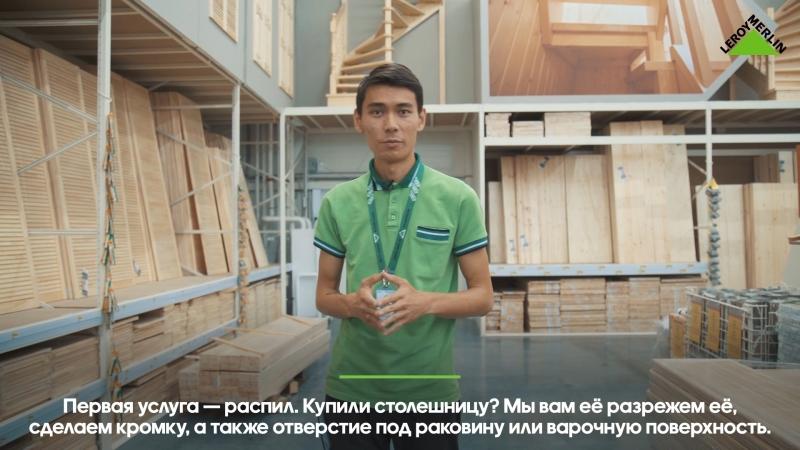 Леруа Мерлен Казахстан: распил дерева и колеровка краски