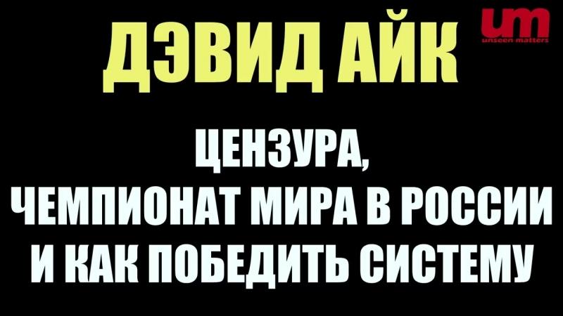 №5 Дэвид Айк Цензура ЧМ по Футболу в России и Как Победить Систему