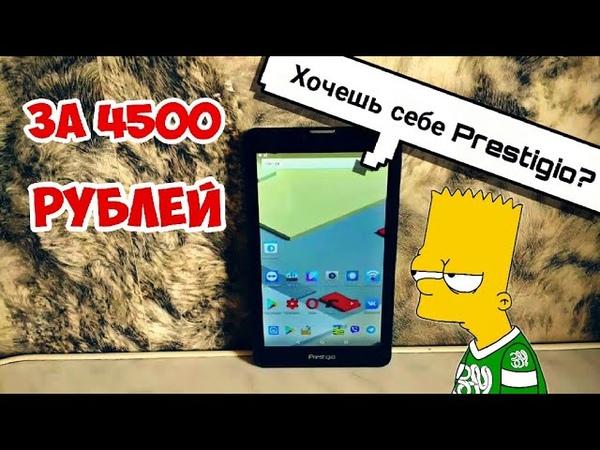Prestigio Grace 3157 3G планшет для соцсетей