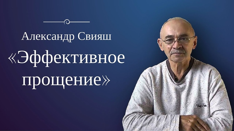 Александр Свияш Эффективное прощение Музыка для Активного дыхания