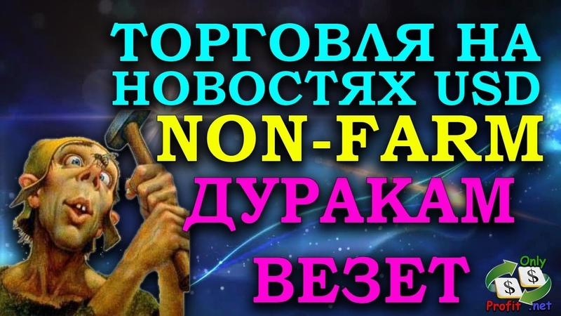 СТРАТЕГИЯ NON FARM НОН ФАРМ БИНАРНЫЕ ОПЦИОНЫ BINOMO POCKET OPTION FINMAX BINARIUM OLYMP TRADE