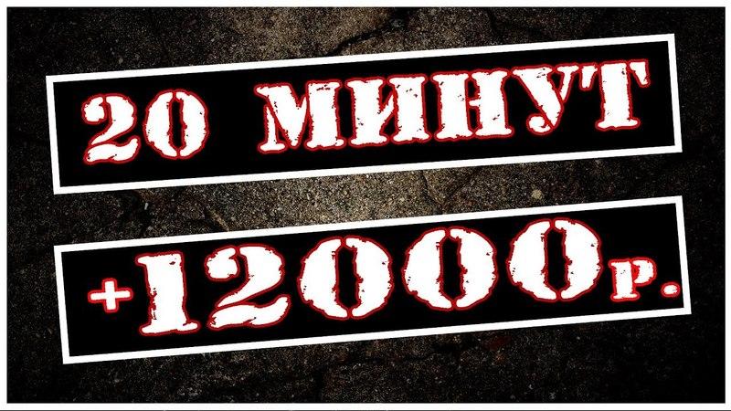 12000 за сессию Прибыльная торговая стратегия Безубыточная стратегия для бинарных опционов