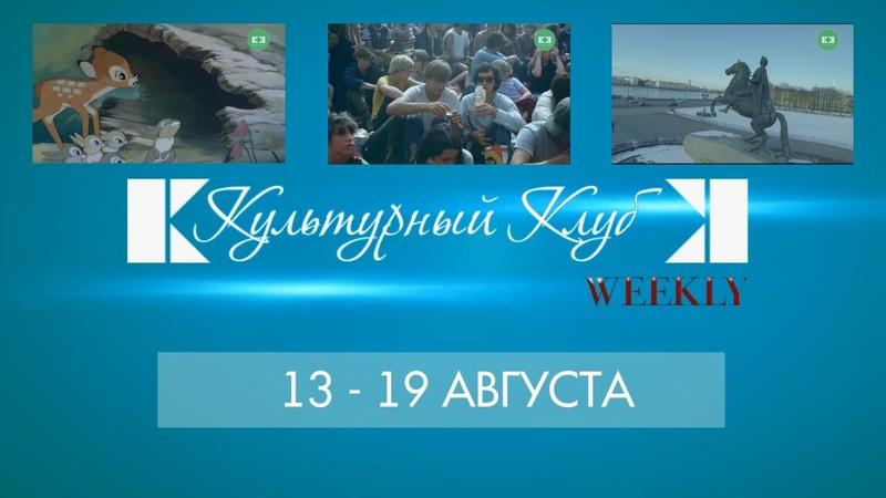 Культурный Клуб Weekly 33. 13 - 19 августа Принц Леса, 3 дня в Вудстоке, Медный Всадник