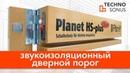 Звукоизоляционный дверной порог Planet HS plus Звукоизоляция межкомнатной двери Шумоизоляция