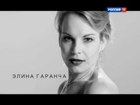 Энигма. Элина Гаранча