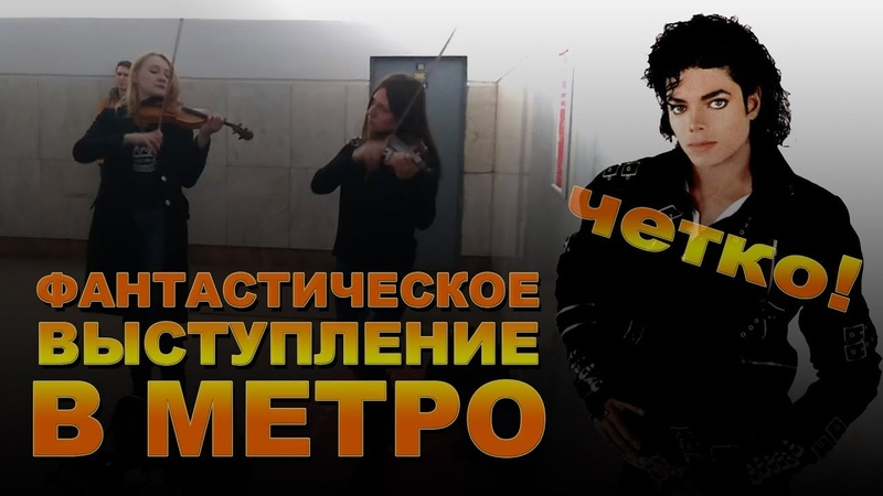 Талантливые скрипачки сразили наповал. Невероятный кавер песни Smooth Criminal - Michael Jackson