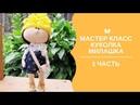 Мастер класс куколка Милашка 1 часть тело